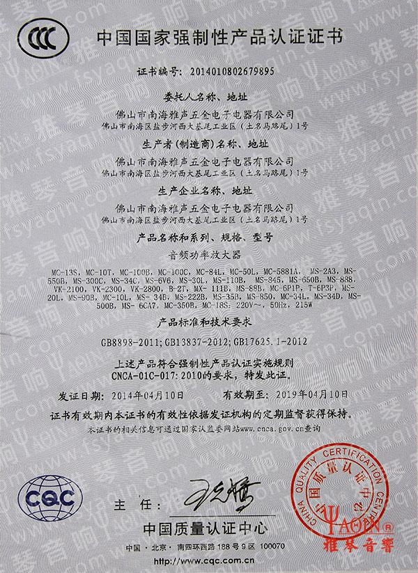 雅琴 3C认证