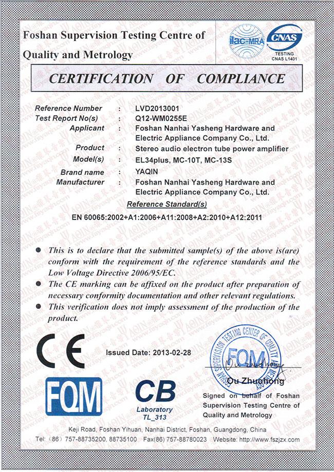 雅琴 CE证书