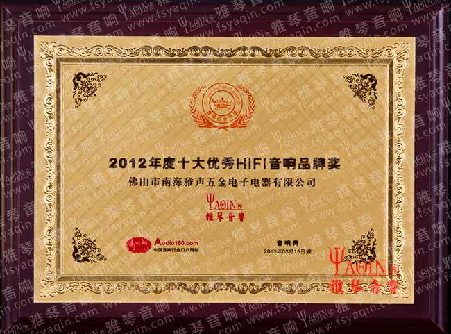 2012HIFI音响大奖