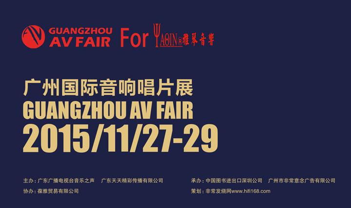 广州AV FAIR国际音响唱片展——雅琴音响